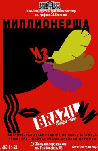 Миллионерша из Бразилии